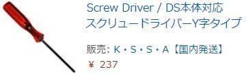 Y字用ドライバー