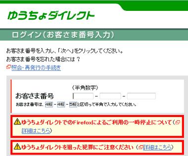 ゆうちょダイレクト Firefox