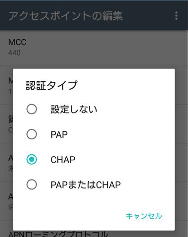au SOV34 SIMロック解除 認証タイプ:CHAP