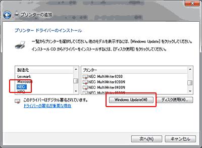 NECでWindouws Update