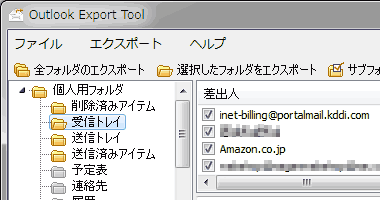 Outlook Export Tool ���[���t�H���_���w��