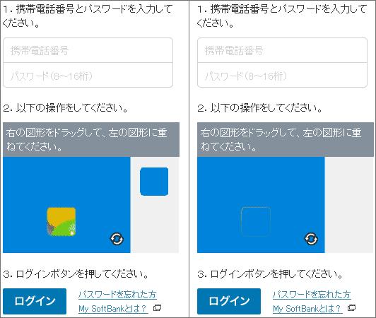 Softbankのログイン