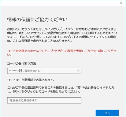 Windows10 情報の保護 SMS送信でコード取得