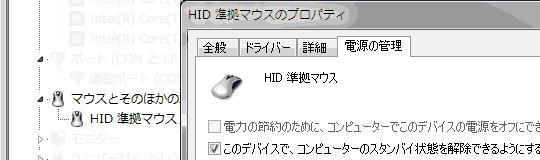 HID 準拠マウス