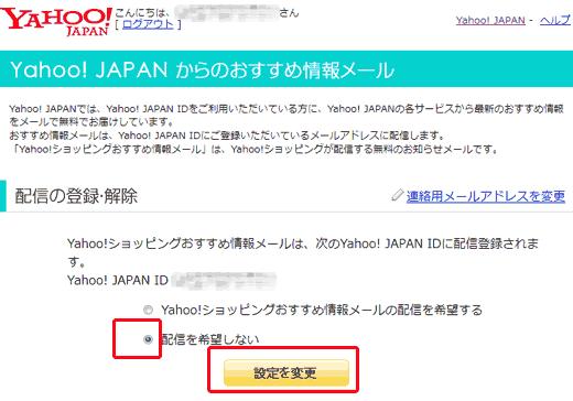Yahooショップのメール停止