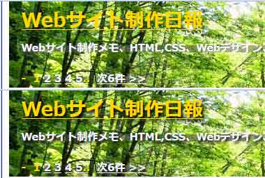 CSS3のtext-shadow