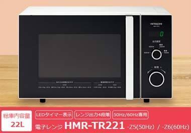 日立 HMR-TR221-Z5