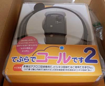 新しい JESTTAX-TE-02