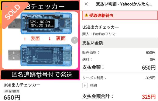 PayPay USBテスター