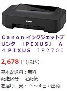 Canon iP2700 2,678円