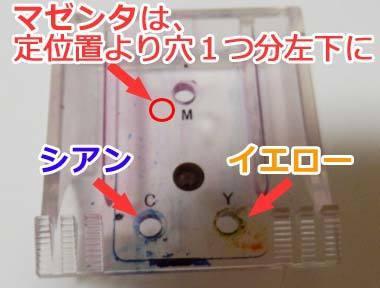 iP2700 CISS カラーインク(311)の穴あけ