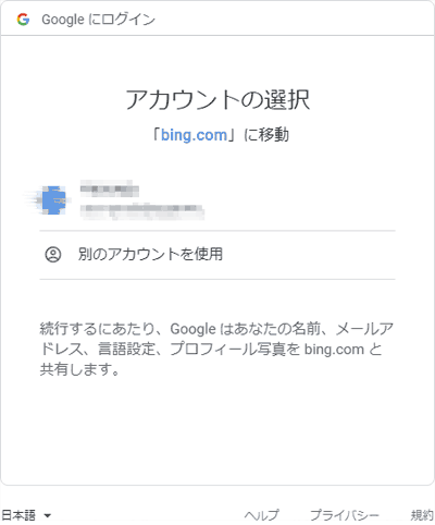 bing webマスターツールがGoogleアカウントで