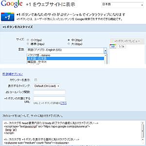 Google+1ボタン設置