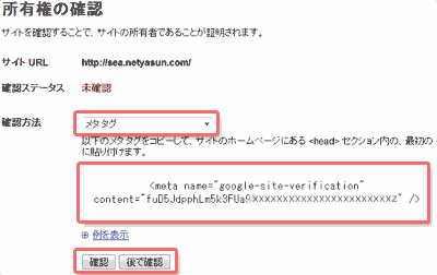 Google メタタグ所有権