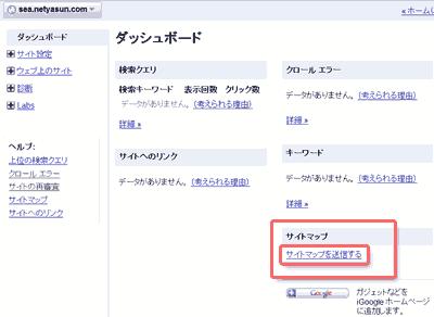 ウェブマスターツール サイトマップ登録