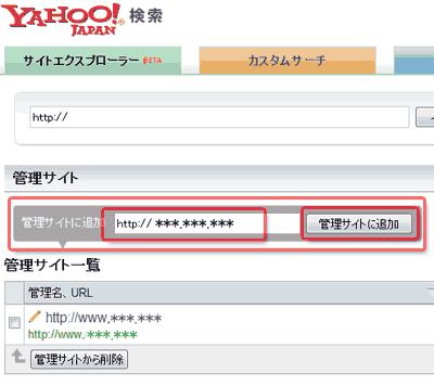 Yahoo サイト追加