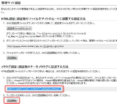 Yahoo メタタグ認証