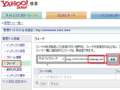 サイトエクスプローラー サイトマップ送信