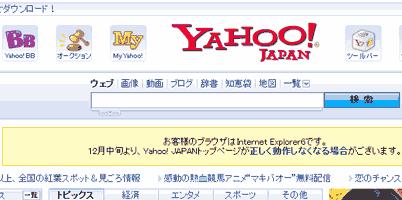 Yahoo! JAPAN IE6でのお知らせ