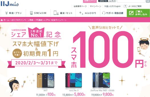 IIJmio OPPO AX7が100円