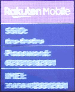 Rakuten WiFi PocketのSSID/PW