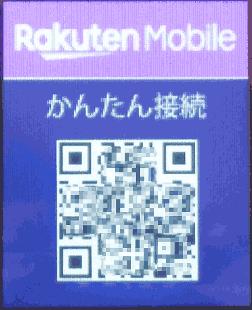 Rakuten WiFi PocketのQRコード