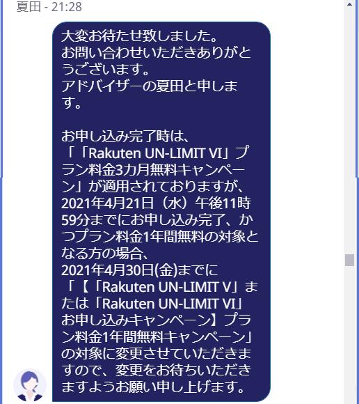 楽天モバイルのサポート チャット