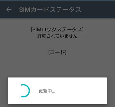 au SOV34 SIMロック解除