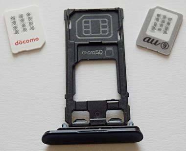 au SOV34 SIMロック解除 auとドコモのSIMカードを入れ替え