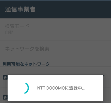 au SOV34 SIMロック解除 [LTE NTT DOCOMO]を登録中