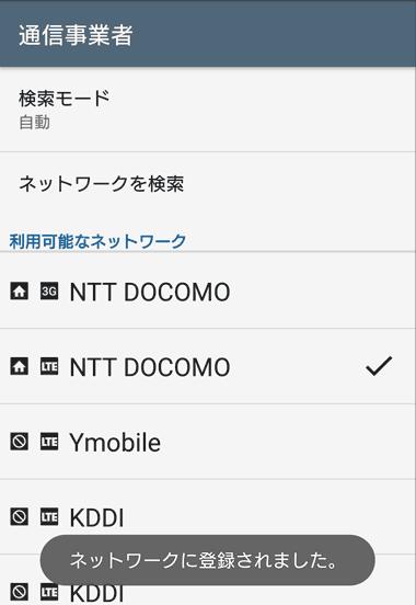 au SOV34 SIMロック解除 [LTE NTT DOCOMO]を登録完了