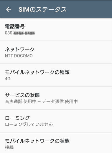 au SOV34 SIMロック解除 [4G NTT DOCOMO]が登録された
