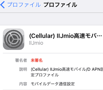 iPhoneにIIJmioの構成ファイル