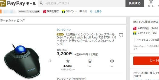 Orbit-Trackball with Scroll Ring 72337JP
