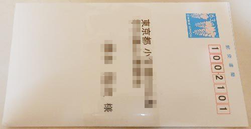 ミニレター(郵便書簡)に印字印刷