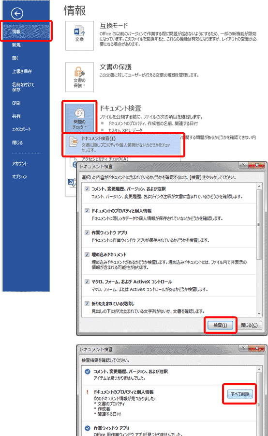 .PDFファイルの作成者名を削除する方法