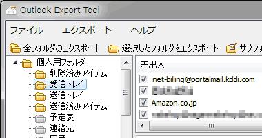 Outlook Export Tool メールフォルダを指定