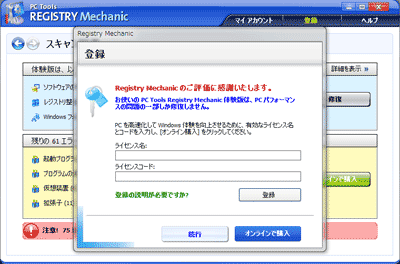 PC Tools REGISTRY Mechanic 2