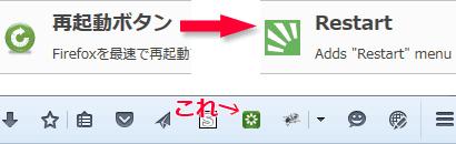 Add-ons:Restart 再起動ボタン
