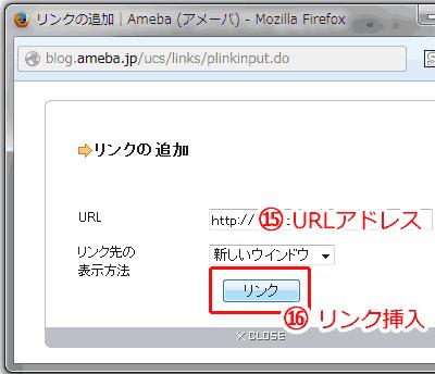 アメブロのリンク設定3