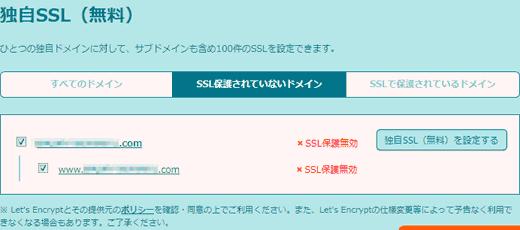ロリポップで無料のSSL化