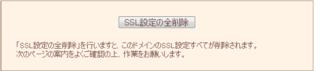 sakura_SSL_Let's-Encrypt_022.png