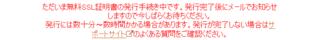 sakura_SSL_Let's-Encrypt_025.png
