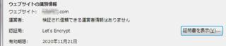 sakura_SSL_Let's-Encrypt_027.png