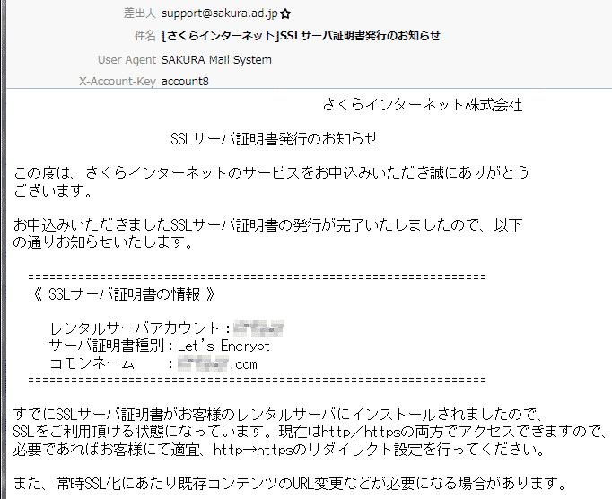 sakura_SSL_Let's-Encrypt_028.png