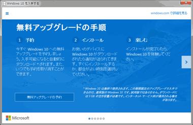 Windows 10 予約