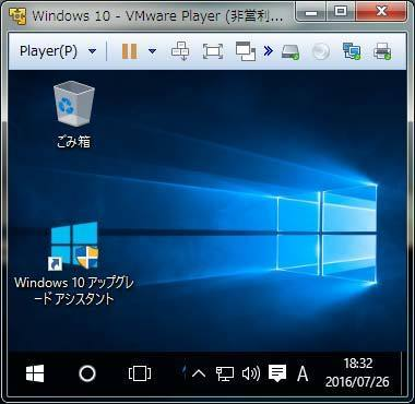 Windows10 VMware