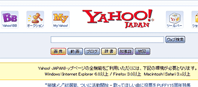 Yahoo IE5表示