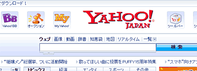 Yahoo IE6表示