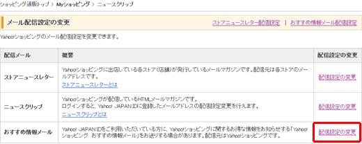 Yahooショップのメール